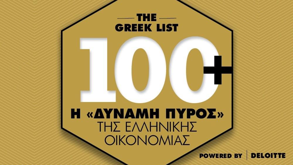 Forbes - The Greek List 100 : Η δύναμη πυρός της ελληνικής οικονομίας