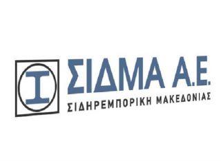 Ενέκρινε το Ενημερωτικό Δελτίο της ΣΙΔΜΑ η Επιτροπή Κεφαλαιαγοράς