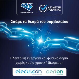 Νέα προγράμματα ελίν electricon & ελίν aerion από την ΕΛΙΝΟΙΛ