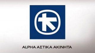 Alpha Αστικά Ακίνητα:Η επίδραση της πανδημίας στην πορεία δευτέρου εξαμήνου