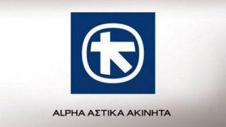 Alpha Αστικά Ακίνητα: EBITDA €654 χιλ. στο τρίτο τρίμηνο 2020