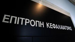 Επ. Κεφαλαιαγοράς: Αύριο εκπνέει η προθεσμία δήλωσης επιπτώσεων πανδημίας των εισηγμένων