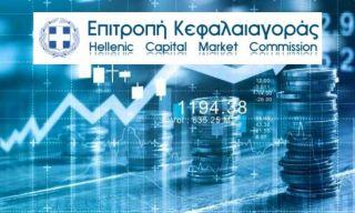 Η Επ. Κεφαλαιαγοράς «μοίρασε» πρόστιμα 108.000 ευρώ