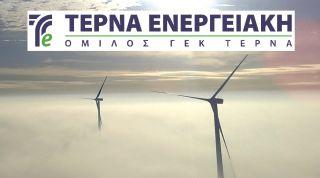 Τέρνα Ενεργειακή ΜΑΕΧ: Συγκροτήθηκε σε σώμα το νέο ΔΣ